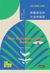 艾倫‧狄波頓的人生學校:喚醒感官的大自然練習 (How to Connect with Nature (School of Life))-cover