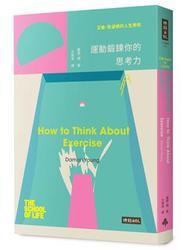 艾倫‧狄波頓的人生學校:運動鍛鍊你的思考力 (How to Think About Exercise (School of Life))-cover
