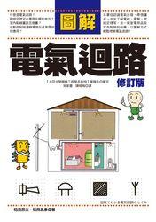 圖解電氣迴路 (修訂版)-cover