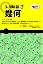 3小時讀通幾何-cover