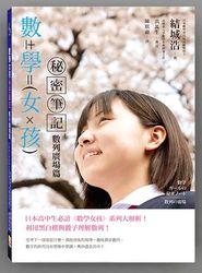 數學女孩秘密筆記:數列廣場篇-cover
