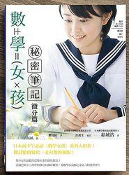 數學女孩秘密筆記:微分篇-cover