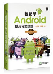 輕鬆學 Android 應用程式設計-cover