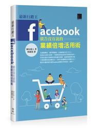 最新行銷王-Facebook 廣告沒有說的業績倍增活用術-cover
