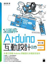 超圖解 Arduino 互動設計入門, 3/e-cover