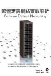 軟體定義網路實戰解析-Software Defined Networking (舊版: Software Defined Networking: 軟體定義網路實踐手札)-cover