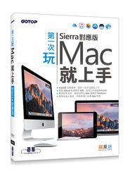 第一次玩 Mac 就上手 (Sierra對應版)-cover