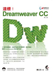 達標!Dreamweaver CC, 2/e-cover