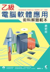 乙級電腦軟體應用術科解題範本(最新版)-cover