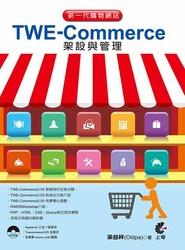 新一代購物網站TWE-Commerce架設與管理, 5/e-cover