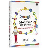 Google For Education 認證家教育指南-翻轉自主學習×協作分享的雲端教室-cover