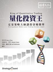 量化投資王-定量策略大師讓投資變簡單-cover