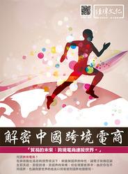 解密中國跨境電商-cover