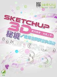 SketchUP 3D 秘境/建築空間與室內設計-cover