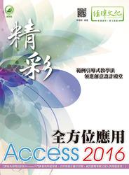 精彩 Access 2016 全方位應用-cover