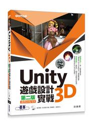 Unity 3D 遊戲設計實戰, 2/e (適用Unity 5.X)-cover