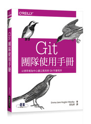 Git 團隊使用手冊 (Git for Teams: A User-Centered Approach to Creating Efficient Workflows in Git)-cover