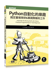 Python 自動化的樂趣|搞定重複瑣碎 & 單調無聊的工作 (中文版) (Automate the Boring Stuff with Python: Practical Programming for Total Beginners)-cover