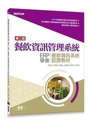 餐飲資訊管理系統 | ERP學會餐飲資訊系統認證教材, 2/e-cover