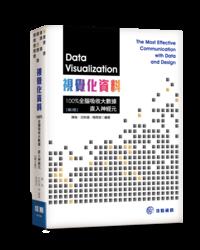 視覺化資料:100%全腦吸收大數據,直入神經元, 2/e-cover