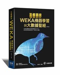 王者歸來:WEKA 機器學習與大數據聖經, 3/e-cover