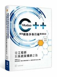 從工程師到系統架構師之路:用 muduo C++ 開發網路多執行緒應用程式 (舊版: 用 C++ 開發頂級多執行緒網路函數庫 Muduo)-cover