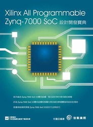 Xilinx All Programmable Zynq-7000 SoC 設計開發寶典-cover