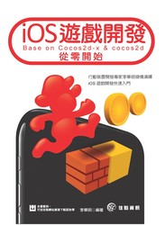 iOS遊戲開發從零開始-Base on Cocos2d-x & cocos2d (舊版: 以 iOS 為基底─開發跨平台原生 cocos2d 手機)-cover