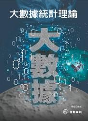 大數據統計理論 (舊版: 專家親授:極深度大數據專用統計理論)-cover