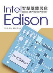 Intel Edison智慧硬體開發--Base on Yocto Project-cover