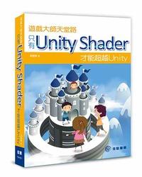 遊戲大師天堂路:只有 Unity Shader 才能超越 Unity-cover