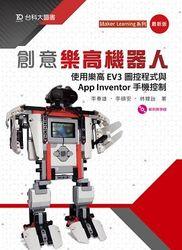 創意樂高機器人-- 使用樂高 EV3 圖控程式與 App Inventor 手機控制-cover