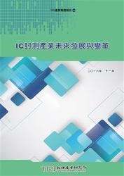 Ic封測產業未來發展與變革