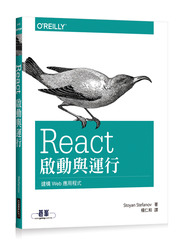 React 啟動與運行 (React: Up & Running: Building Web Applications)-cover