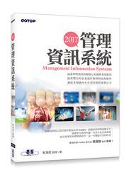 2017 管理資訊系統-cover