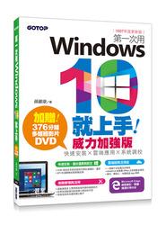 第一次用 Windows 10 就上手威力加強版:快速安裝x雲端應用x系統調校(1607年度更新版)-cover
