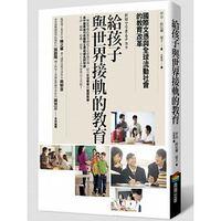 給孩子與世界接軌的教育:國際文憑與全球流動社會的教育改革-cover