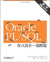 Oracle PL/SQL 程式設計-進階篇 (Oracle PL/SQL Programming, 2/e)-cover