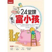 24堂課養出富小孩-cover