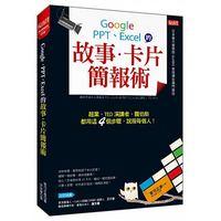 Google、PPT、Excel的 故事.卡片簡報術:超業、TED演講者、賈伯斯都用這4個步驟, 說服每個人!-cover