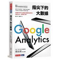 指尖下的大數據:運用 Google Analytics 發掘行動裝置裡的無限商機-cover