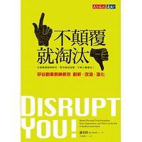 不顛覆,就淘汰:矽谷創業教練教你創新、改造、進化 (Disrupt You Master Personal Transformation, Seize Opportunity, and Thrive in the Era of Endless Innovation)-cover