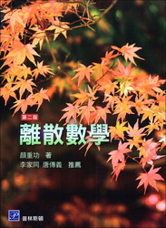 離散數學, 2/e-cover