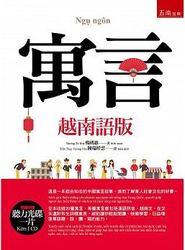 寓言 (越南語版) (隨書附贈聽力光碟一片)-cover