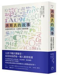 週期表的故事:元素的奇妙生活,元素與人類的相遇 (Periodic Tales:The Curious Lives of the Elements)-cover