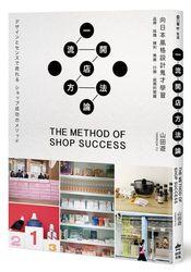 一流開店方法論:向日本風格設計鬼才學習品牌╱採購╱陳列╱策展╱行銷╱服務的關鍵-cover