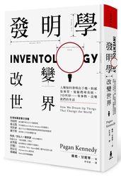 發明學,改變世界:人類如何發明出手機、防感染導管、電腦搜尋系統、3D列印……等事物,改變我們的生活 (Inventology: How we Dream Up Things That Change the World)-cover