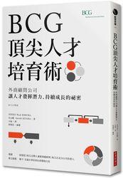 BCG頂尖人才培育術:外商顧問公司讓人才發揮潛力、持續成長的祕密-cover