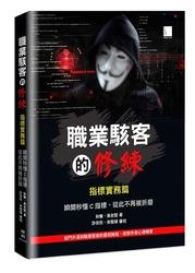 職業駭客的修練─指標實務篇 : 從門外漢到職業駭客的最短路程,收錄作者心得-cover