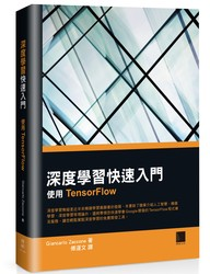 深度學習快速入門—使用 TensorFlow (Getting started with TensorFlow)-cover